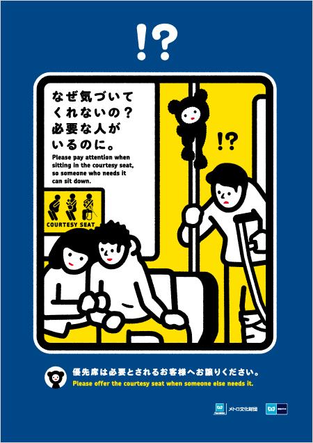 Le comportement dans les gares et les trains au Japon Metro810