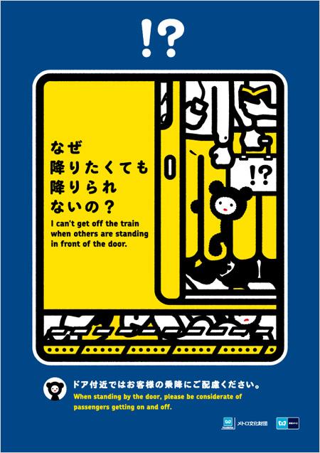 Le comportement dans les gares et les trains au Japon Metro910