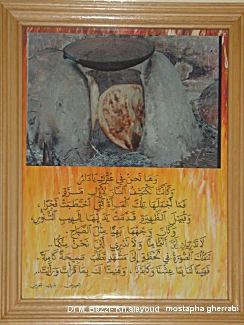 اولاد  ميمون : تراث و فن وأدب Ouledm18