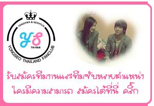 yongseo-thailand 121110