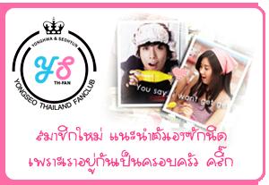 yongseo-thailand 2144410
