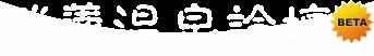 浙江武義溫泉論壇武义论坛(P養生、H保健、C旅社、W森林公園)
