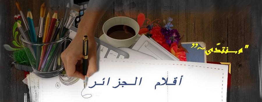 ..:: منتدى أقلام الجزائر ::..