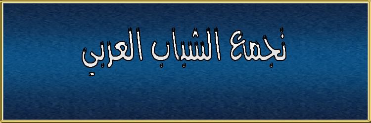 التجمع العربي