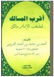 أقرب المسالك لمذهب الإمام مالك 1110