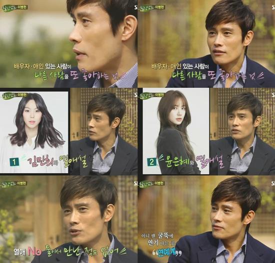 Lee Byung Hun clarifie les rumeurs concernant Yun Eun Hye et Kim Min Hee Lbh21210