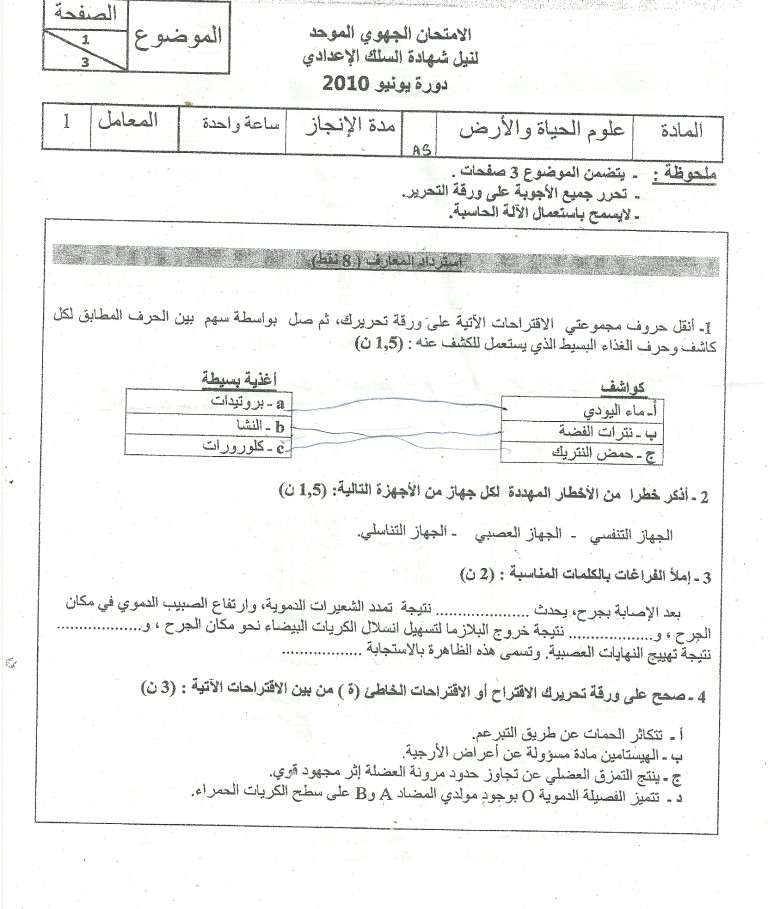 الامتحان الجهوي لنيل شهادة السلك الاعدادي في علوم الحياة والأرض (يونيو 2010) Scan0011