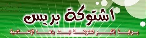 جماعة سيدي  وساي القروية تصحح خطأ في منشور علي مجال محلي Chtouk10
