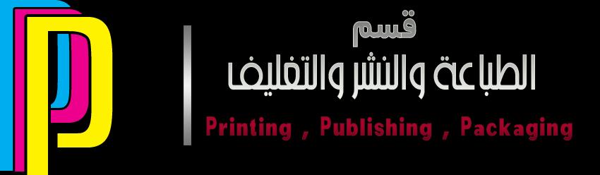 كليةالفنون التطبيقيه - قسم الطباعه والنشر والتغليف