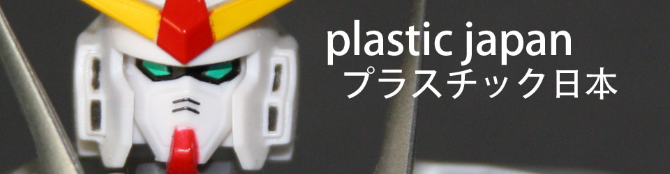 Plastic-Japan-Forum