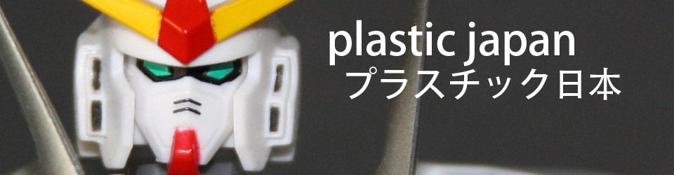 Plastic-Japan-Forum