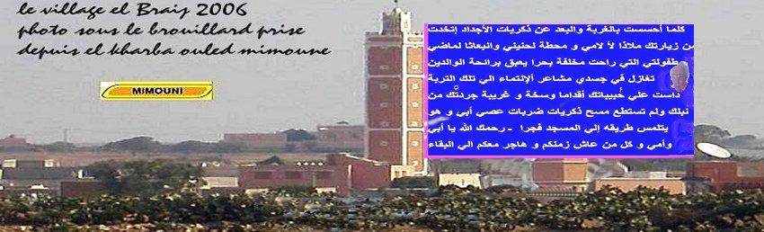 El Breij Ouled Mimoune