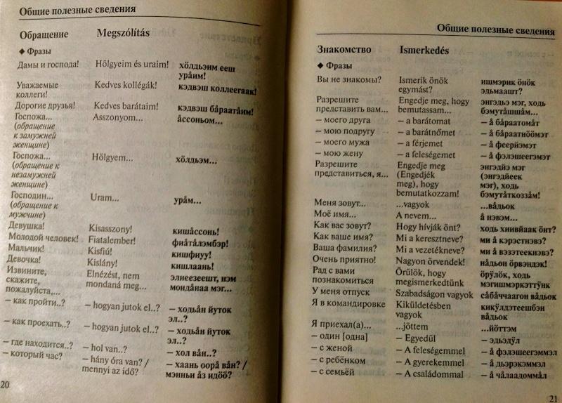 Русско-венгерский разговорник Ndnddn27