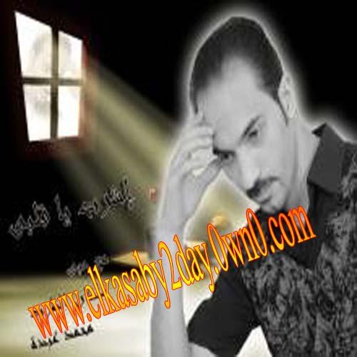 اغنية اشرب يا قلبى محمد عبده 2009 تحميل مباشر  القصبى تو داى Elkasa10