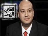 عمرو أديب وبرنامج القاهرة اليوم