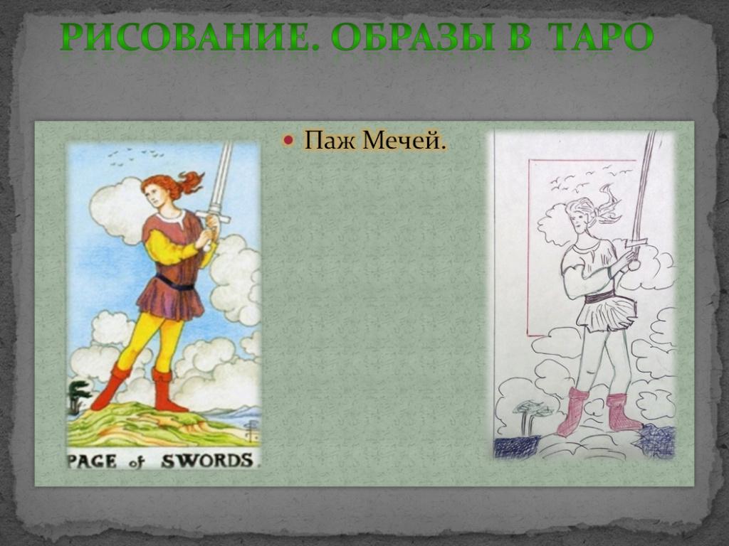 Техника изучения Таро «Рисование». 110