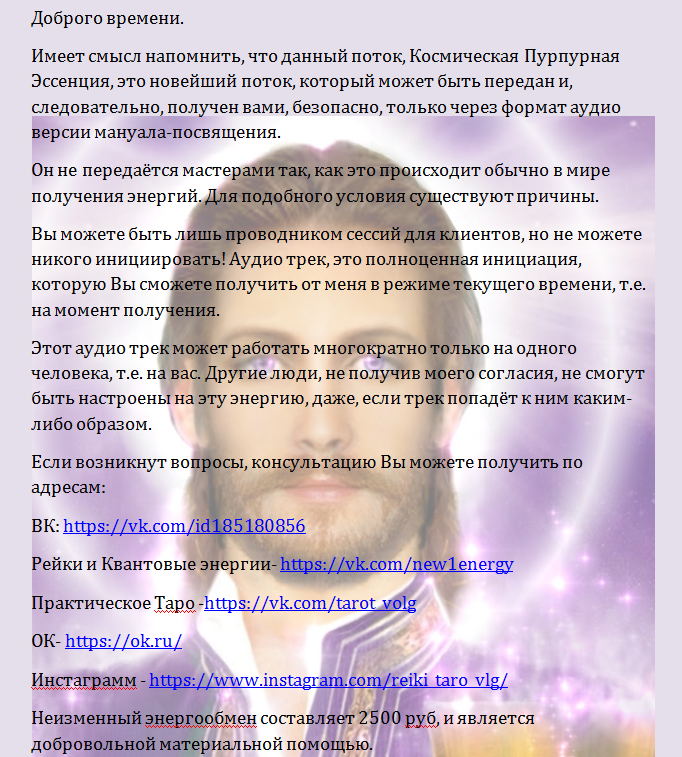 Космическая Пурпурная Эссенция 2019-013