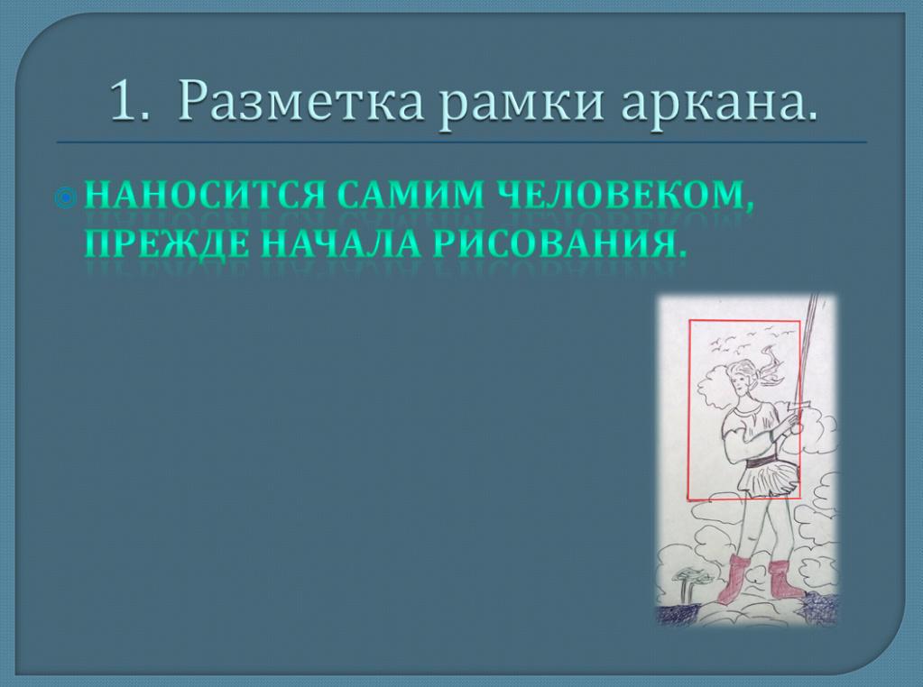 Техника изучения Таро «Рисование». 210