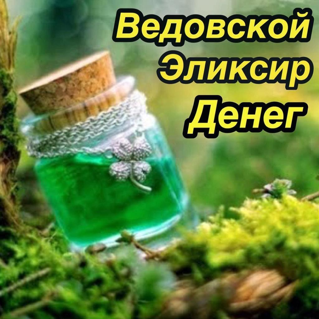 Ведовской Эликсир Денег 25016610