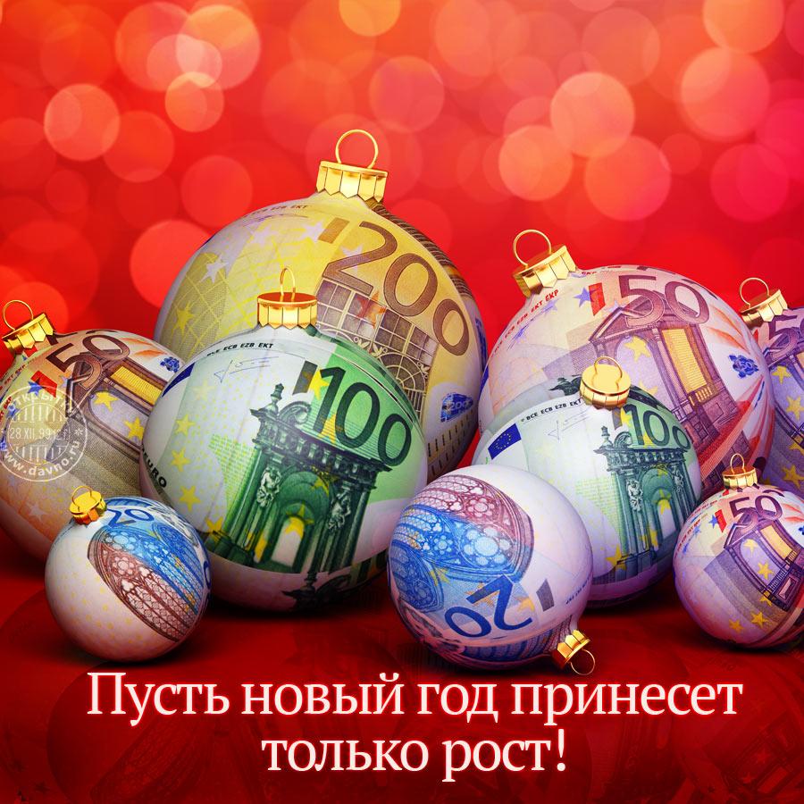 Праздники на форуме. Noviy-10