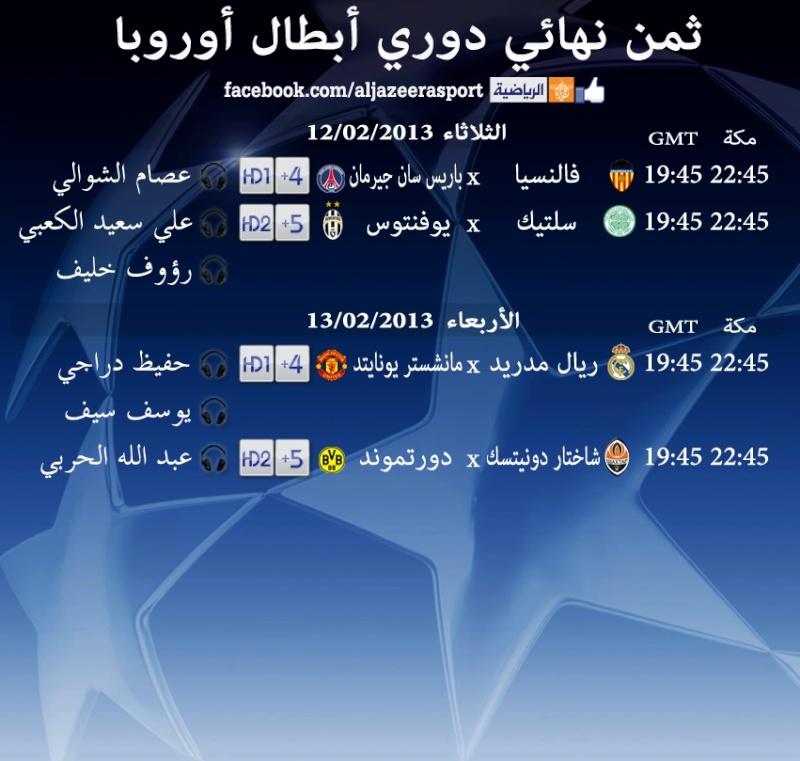 برنامج ومواعيد مباريات الاسبوع القادم في دوري ابطال اوروبا (دور الـ16) 80110
