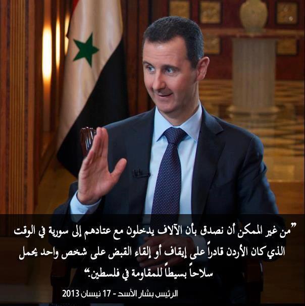 مقابلة السيد الرئيس بشار الاسد في مناسبة عيد الجلاء 17/4/2013 56261010