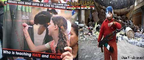 الصهيونية و الوهابية التكفيرية  تعلمان الأطفال القتل و الإرهاب و العنصرية  8967_510