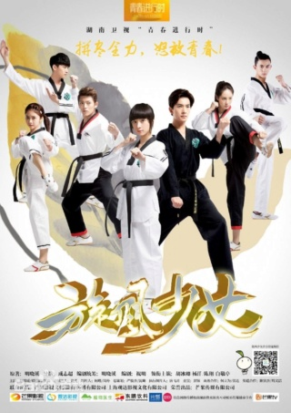 [C-Drama] The Whirlwind Girl The_wh10