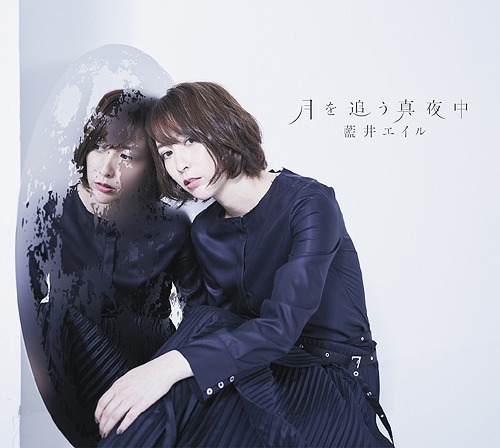 [J-Pop] Aoi Eir - Page 2 Vvcl-110