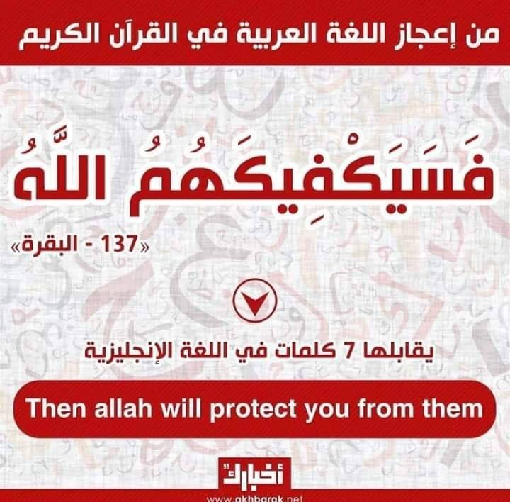 إعجاز اللغة العربية بالصور