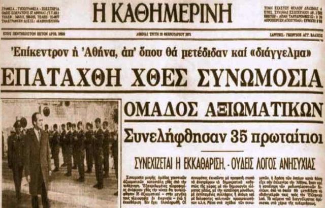 """Θυμάστε την 'Ενωμένη Αριστερά""""; Eac_1910"""