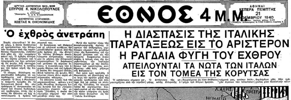 Σαν σήμερα (21-11-1940) Eaoaay11