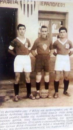 Αιγαλιώτες ποδοσφαιριστές Ierapo10