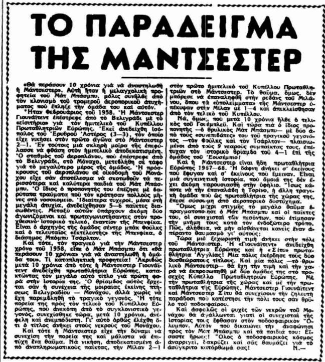 62 χρόνια από την τραγωδία του Μονάχου (Φεβρουάριος 1958) Iezeiz10