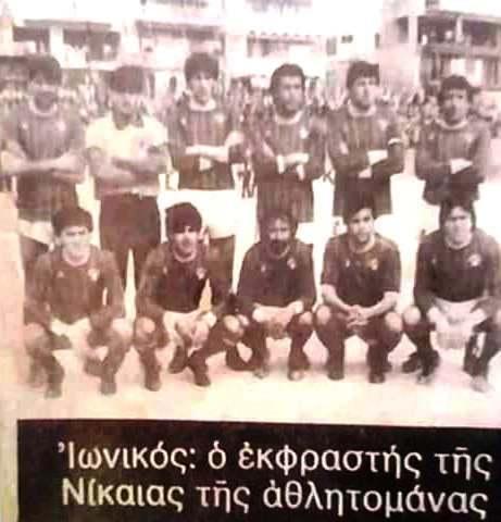Ιωνικός Νικαίας (ποδόσφαιρο) Ioniko11