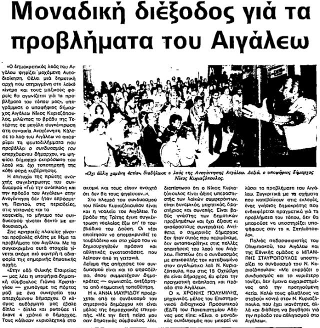 εκλογες - Δημοτικές Εκλογές 1982 Sy_aaa10