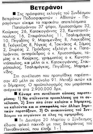 Βετεράνοι Αιγάλεω Α.Ο. (ποδοσφαίρου κλπ) Syvepa10