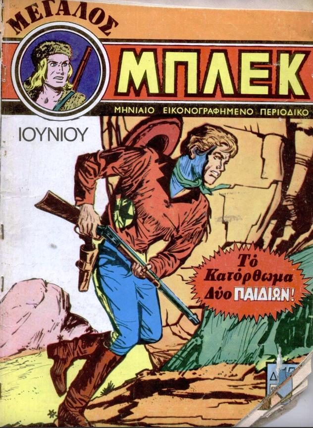 """Μπλεκ - Μεγάλος """"ΜΠΛΕΚ"""" (μηνιαίος) Ua_19710"""