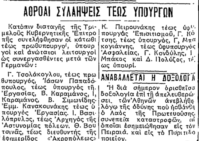 Σαν σήμερα: Ελεύθερη η Αθήνα Y_sca_10