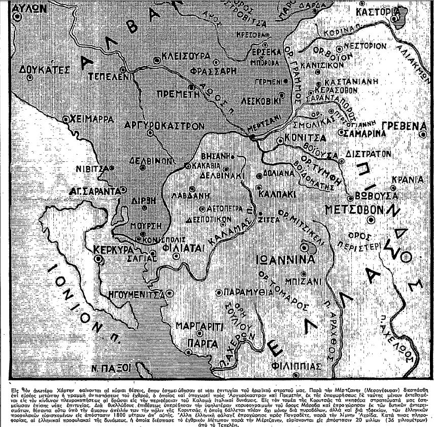 Σαν σήμερα (21-11-1940) Zaaaca10