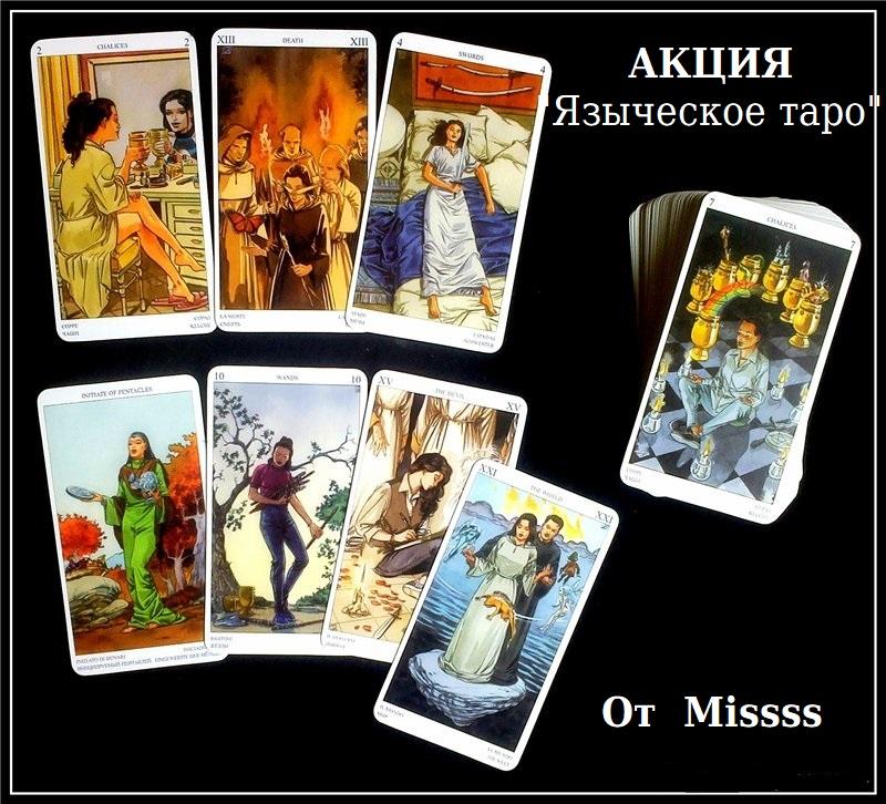 АКЦИЯ ОТ Missss- 1 ВОПРОС - 1 ОТВЕТ  280e7810