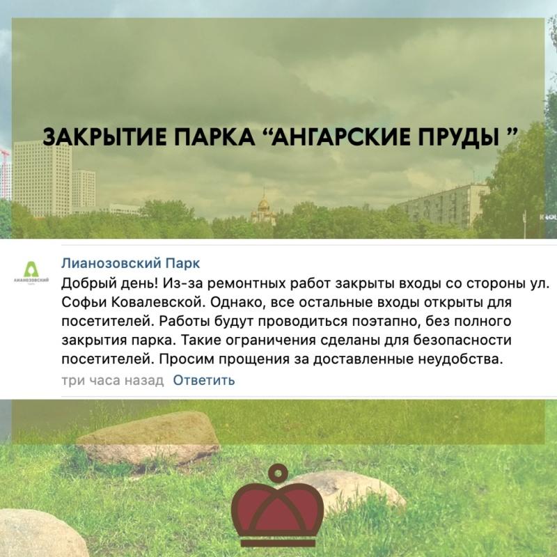 """Природа у ЖК """"Летний сад"""" - Страница 8 A11"""