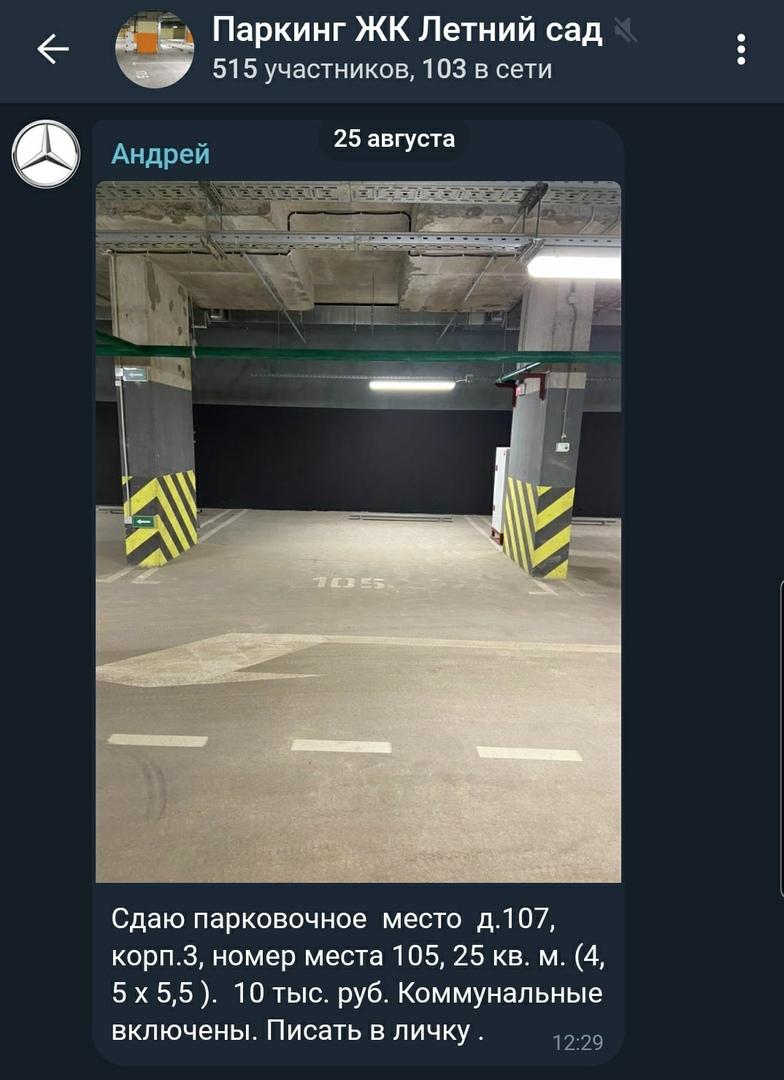 """Парковки в ЖК """"Летний сад"""" - Страница 9 A12"""