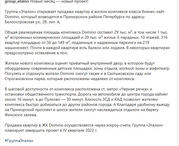 """ГК """"Эталон"""" (/""""Эталон-Инвест"""" в Москве) - строительная компания ЖК """"Летний сад"""" - Страница 24 Ua10"""