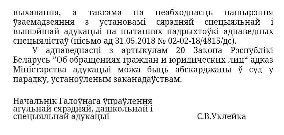 Педагагічныя работнікі павінны валодаць як беларускай, так і рускай мовамі Photo_11