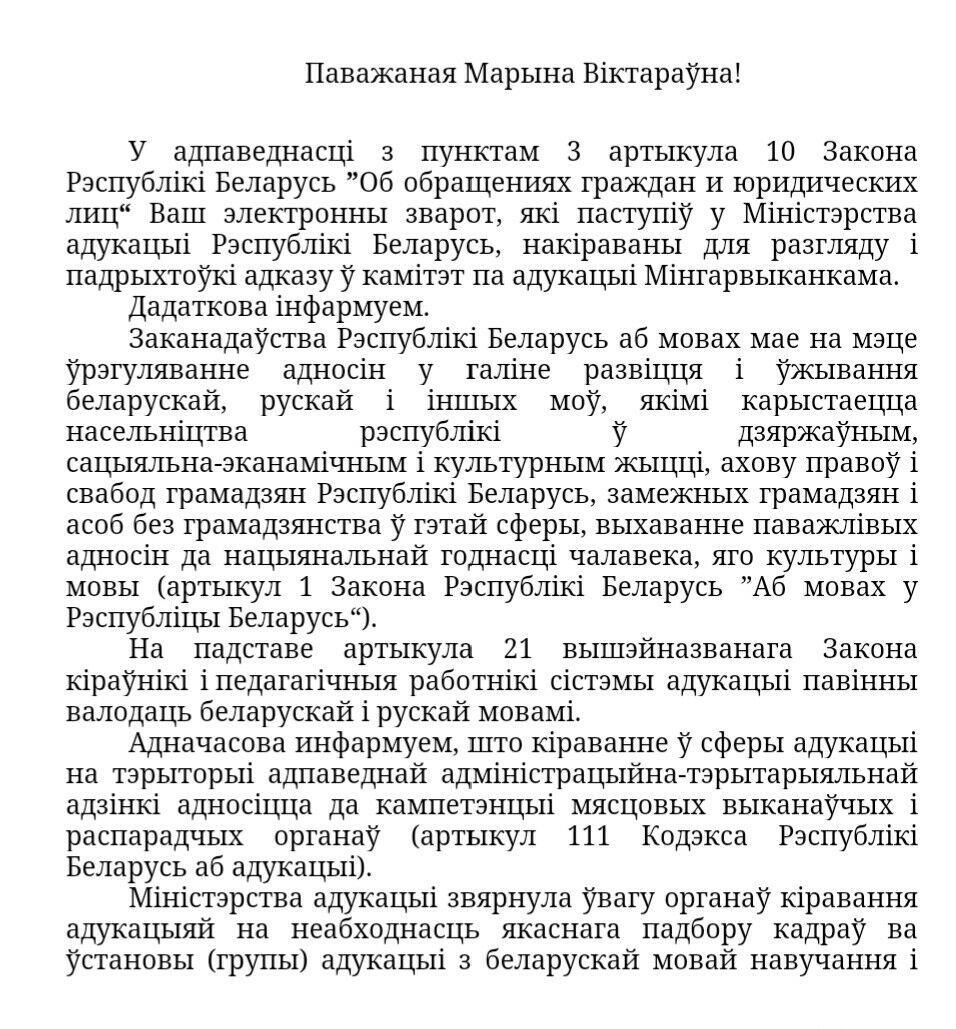 Педагагічныя работнікі павінны валодаць як беларускай, так і рускай мовамі Photo_12