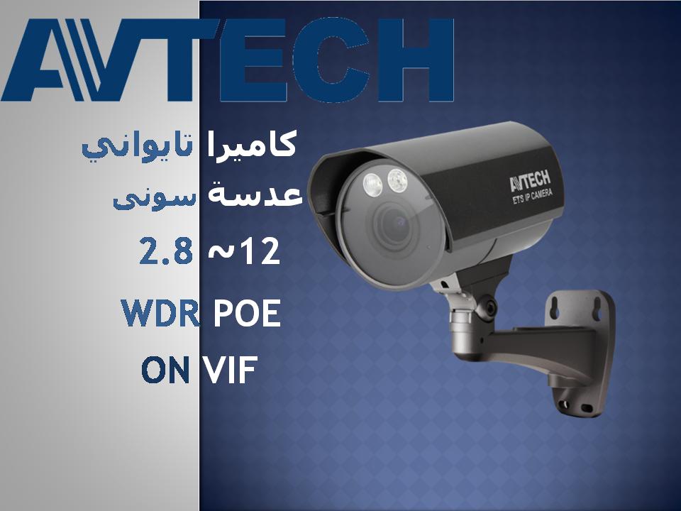 كاميرات التايوانى ماركة avtech باقل الاسعار Ip_wdr10