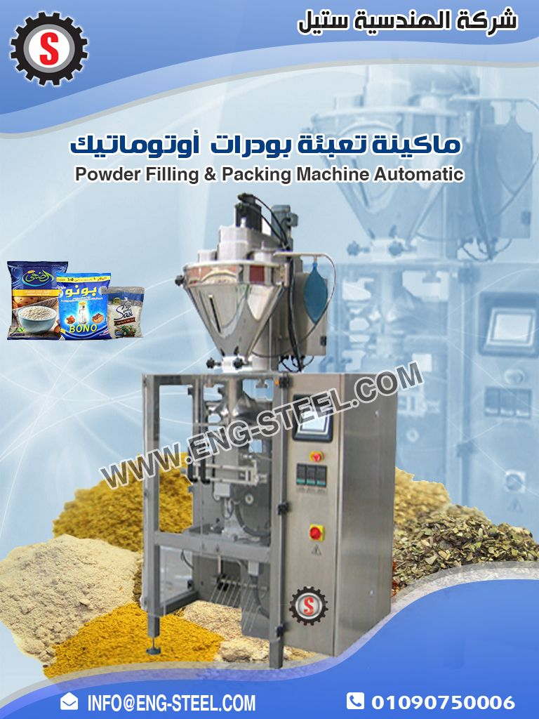 ماكينات تعبئة وتغليف من انتاج الهندسية ستيل (سوائل ,بقوليات,بودرات)01090750006 Img-2025