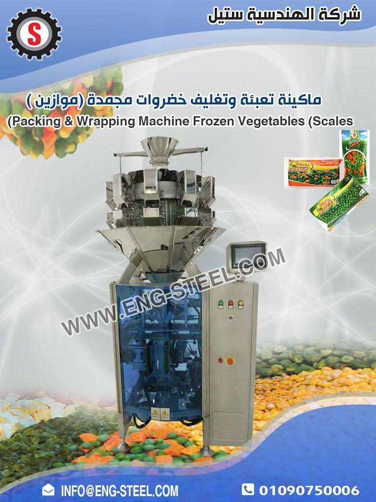 ماكينات تعبئة وتغليف من انتاج الهندسية ستيل (سوائل ,بقوليات,بودرات)01090750006 Img-2028