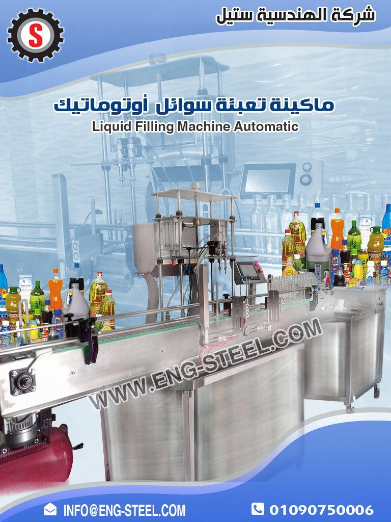 فرصة كبيرة ليكون لك مشروعك الخاص بك ماكينة تعبئة السوائل من الهندسية ستيل 0109075000 Img-2039